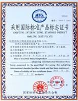 国际标准产品认证2