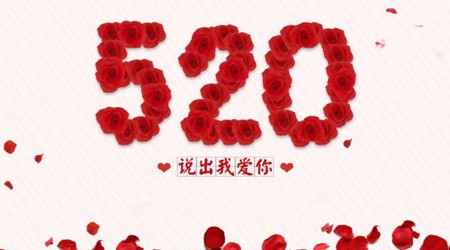 易达东莞悬臂式货架公司祝大家520快乐!【易达货架】