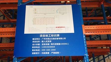 横梁式重型货架供应商为何在货架上要标识限高限载呢?【易达货架】
