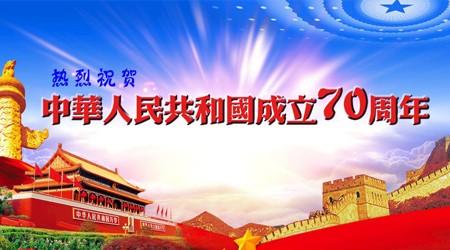 易达立体库房货架厂家祝福新中国成立70周年[易达货架]