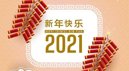 易达穿梭车系统货架厂家祝大家2021元旦快乐!【易达货架】