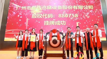 喜讯!广州市易达仓储设备股份有限公司成功挂牌【易达货架】