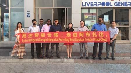 易达东莞重型仓库货架外贸客户管理系统上线了