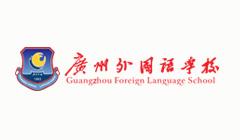 广州外国语学院