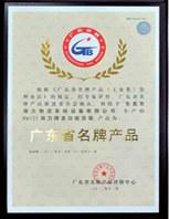 广东省名牌企业2